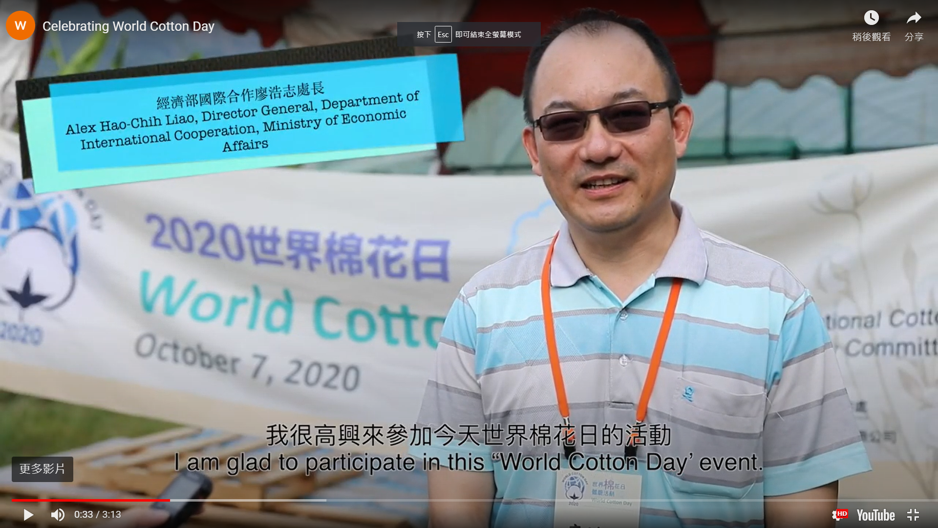 This video introduces Taiwan's activities held to mark this year's World Cotton Day, including a fieldtrip to an organic cotton farm and a workshop on indigo dyeing on Sept. 26 and 28, respectively